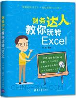 财务达人教你玩转Excel