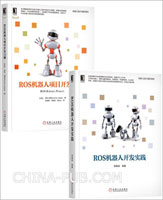 [套装书]ROS机器人开发实践+ROS机器人项目开发11例