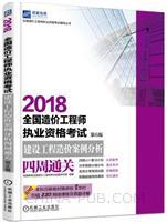 2018全国造价工程师执业资格考试建设工程造价案例分析四周通关 第6版