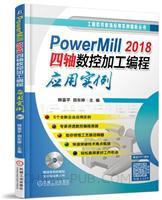 PowerMill 2018四轴数控加工编程应用实例
