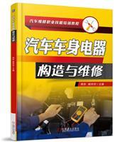 汽车车身电器构造与维修
