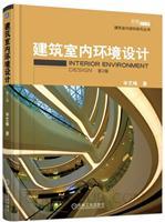建筑室内环境设计