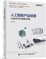 人工智能产品经理--AI时代PM修炼手册