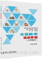 片段教学实战手册(小学语文)(名师讲堂码书码课系列)