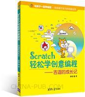 Scratch轻松学创意编程――吉迦的成长记(与孩子一起学编程)