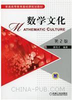 数学文化 第2版