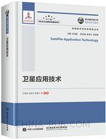 国之重器出版工程 卫星应用技术