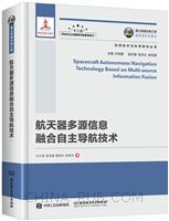 国之重器出版工程 航天器多源信息融合自主导航技术