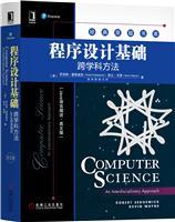 程序设计基础:跨学科方法(Java语言描述・英文版)