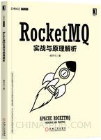 (特价书)RocketMQ实战与原理解析