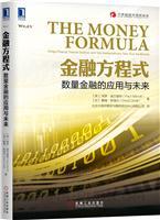 (特价书)金融方程式:数量金融的应用与未来