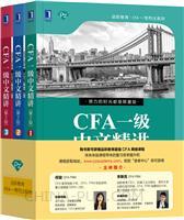 CFA一级中文精讲(第2版)(①②③全三册)
