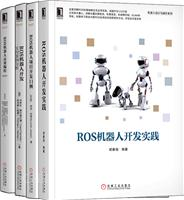 [套装书]ROS机器人开发(4册)