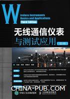 无线通信仪表与测试应用(第3版)