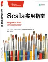Scala实用指南