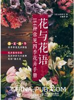 花与花语――184种常见四季花卉手册