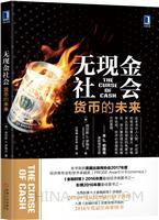 (特价书)无现金社会:货币的未来