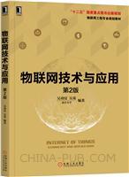 物联网技术与应用 (第2版)