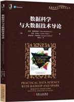 (特价书)数据科学与大数据技术导论