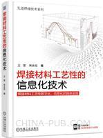 焊接材料工艺性的信息化技术