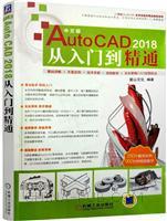 中文版AutoCAD 2018�娜腴T到精通
