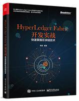 HyperLedger Fabric开发实战--快速掌握区块链技术