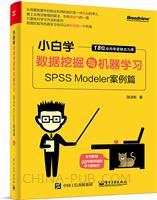 小白学数据挖掘与机器学习--SPSS Modeler案例篇