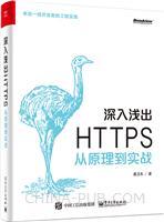 深入�\出 HTTPS:�脑�理到����
