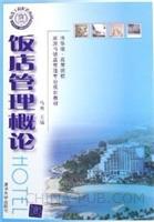 饭店管理概论(清华版・高等院校旅游与饭店管理专业规划教材)