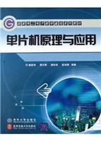 单片机原理与应用(修订本)