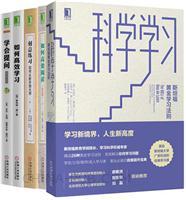 [套装书]科学学习+刻意练习+如何高效阅读+学会提问+如何高效学习(5册)