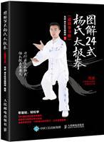 图解24式杨氏太极拳(视频学习版)