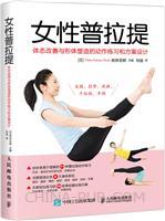 女性普拉提:体态改善与形体塑造的动作练习和方案设计