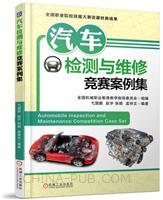 汽车检测与维修竞赛案例集