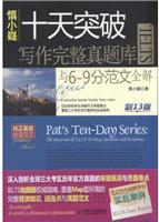慎小嶷:十天突破IELTS写作完整真题库与6-9分范文全解 剑13版