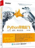Python带我起飞--入门、进阶、商业实战