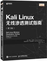 Kali Linux无线渗透测试指南 第3版