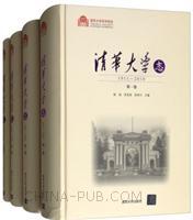 清华大学志(1911―2010)