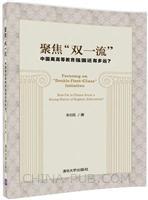 """聚焦""""双一流""""――中国离高等教育强国还有多远?"""