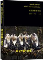 滇金丝猴生活史