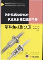 数控机床功能部件优化设计选型应用手册——滚珠丝杠副分册