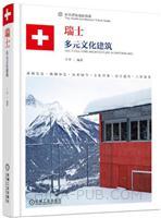 瑞士――多元文化建筑