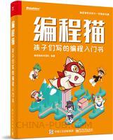 编程猫:孩子们写的编程入门书