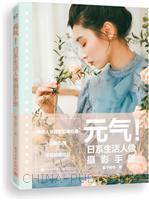 元气!日系生活人像摄影手册(全彩)