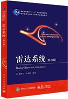 雷达系统(第5版)