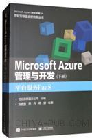 Microsoft Azure 管理与开发(下册)平台服务PaaS