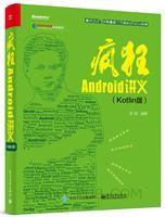 疯狂Android讲义(Kotlin版)