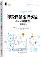 (特价书)神经网络编程实战:Java语言实现(原书第2版)