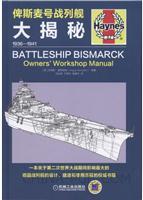 俾斯麦号战列舰大揭秘