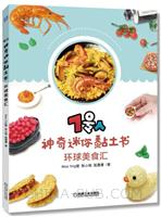 7号人神奇迷你黏土书:环球美食汇